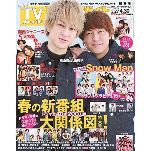 月刊TVガイド 2021年 5月号 表紙画像