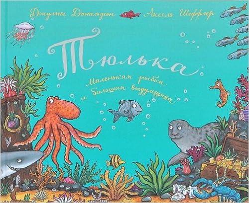 Book Tyulka. Malenkaya rybka i bolshaya vydumschitsa