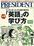 PRESIDENT (プレジデント) 2018年4/16号(最新「英語」の学び方)