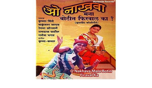 O Nakhava Mala Botin Firaval Ka by Shakuntala Jadhav, Reshma Sonavane, Ramdas Patil, Ganesh Bhagat Krushna Shinde on Amazon Music - Amazon.com