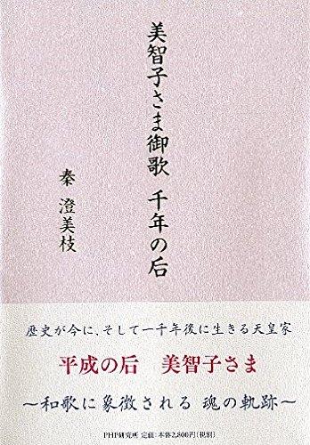 美智子さま御歌 千年の后