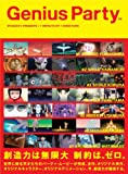 Genius Party<ジーニアス・パーティ> [DVD]