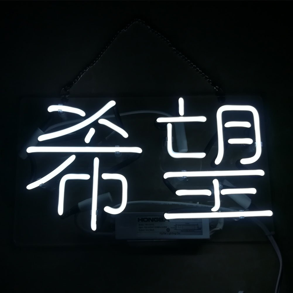 Mugua Chinese Meaning Hope ''希望'' Restaurant Shop Neon Sign Dumplings In Chinese Neon Sign 13'' x 7'' for Home Bedroom Pub Hotel Beach Recreational Game Room Decor Garage Wall Sign
