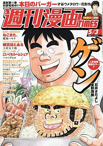 週刊漫画TIMES 最新号 表紙画像
