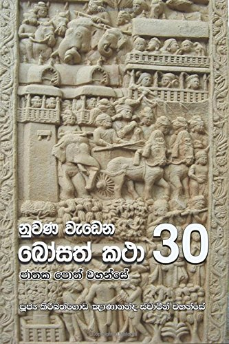 Read Online Nuwana Wedena Bosath Katha - 30 (Sinhalese Edition) ebook