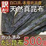 [Translation] It's natural kelp 500g (Hokkaido Shirakuchi beach-producing giant kelp) [Edo late founder-Koshin kelp plum Suma shop]
