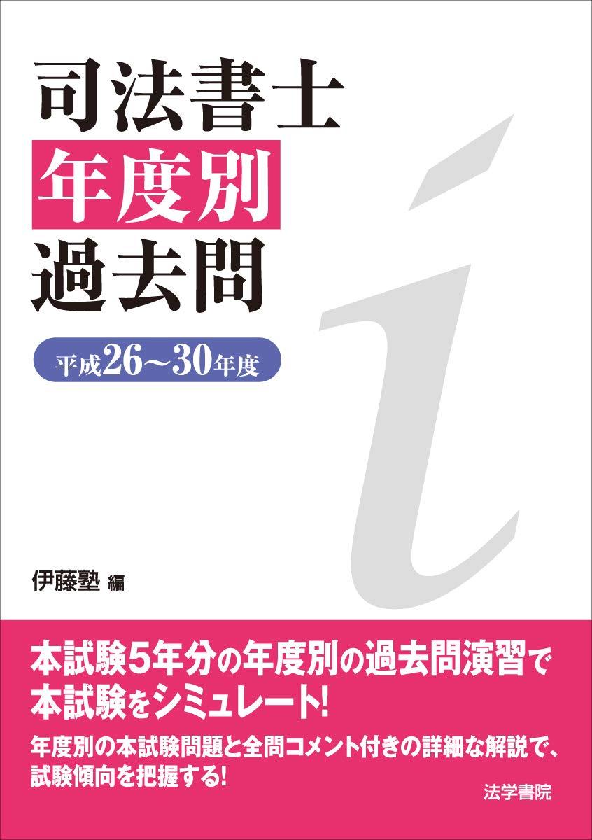 伊藤 塾 司法 書士