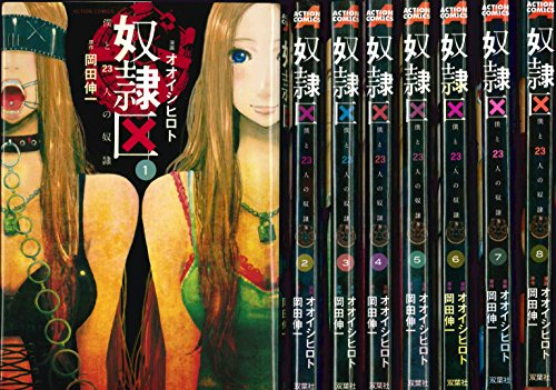 奴隷区 僕と23人の奴隷 コミック 1-8巻セット (アクションコミックス)