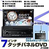 車載 dvd インダッシュー 1DIN7インチタッチパネルDVDプレーヤー[1238B]1din + 地デジ4×4フルセグチューナーセット