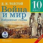 Voyna i mir: Izbrannyye glavy | L. N. Tolstoy