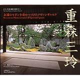 重森三玲―永遠のモダンを求めつづけたアヴァンギャルド (シリーズ京の庭の巨匠たち)