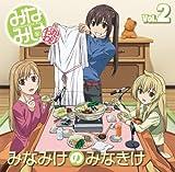Vol. 2-Djcd-Minamike No Minakike