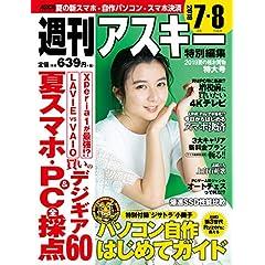 週刊アスキー 特別編集 最新号 サムネイル