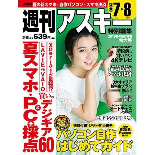 週刊アスキー 特別編集 表紙画像