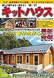 楽しく建てよう・作ろうキットハウス '16-'17 (大誠ムック)