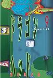ドラゴンヘッド(9) (ヤングマガジンコミックス)
