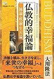 仏教的幸福論―施論・戒論・生天論― (幸福の科学大学シリーズ)