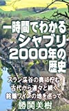 History of 2000 Chablis to know in one hour (Japanese Edition)