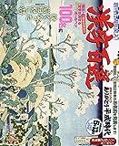漢字百選 2019年 04 月号 [雑誌]