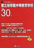 都立桜修館中等教育学校 H30年度用 過去10年分収録 (中学別入試問題シリーズJ24)