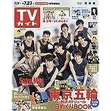 週刊TVガイド 2021年 7/23号