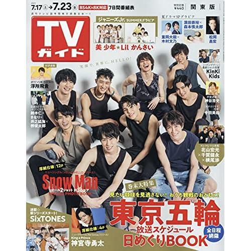 週刊TVガイド 2021年 7/23号 表紙画像