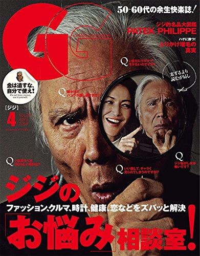 GG 2018年4月号 大きい表紙画像