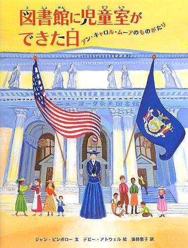 図書館に児童室ができた日: アン・キャロル・ムーアのものがたり