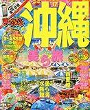 まっぷる 沖縄 '17 (まっぷるマガジン)