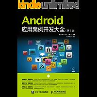 Android 应用案例开发大全(第3版)