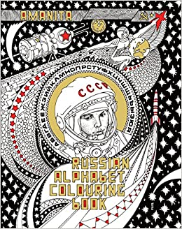 Russian Alphabet Colouring Book: Damon Murray, Stephen Sorrell ...