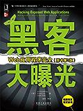 黑客大曝光:Web应用程序安全(原书第3版) (信息安全技术丛书)