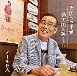 TENGOKU HENO TEGAMI/TSUUTENKAKU MO WAROTERUWA