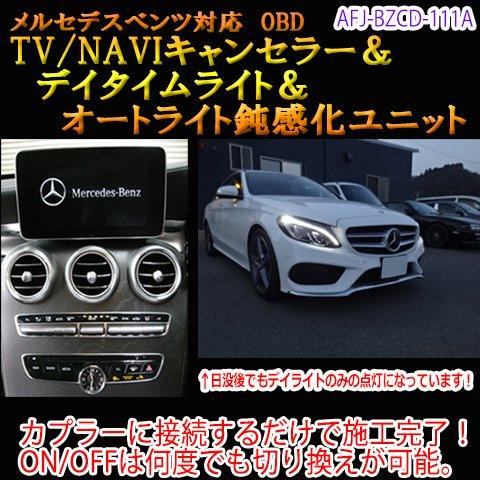 メルセデスベンツ/GLC(X253)用 OBD TV/NAVIキャンセラー&デイタイムライト化&オートライト鈍感化ユニット B01CZM3UDO