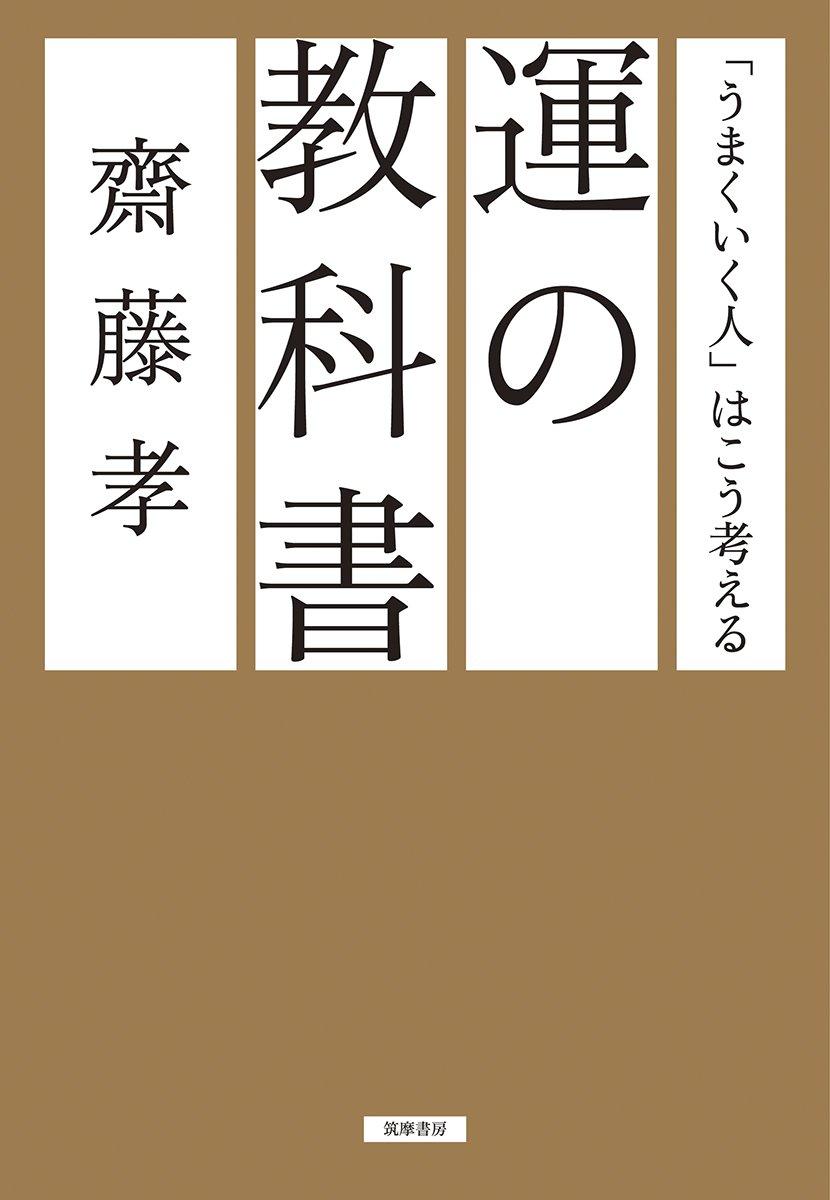 Un no kyokasho : Umaku iku hito wa ko kangaeru. pdf