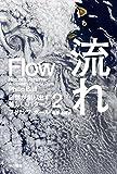 流れ――自然が創り出す美しいパターン2 (ハヤカワ・ノンフィクション文庫)