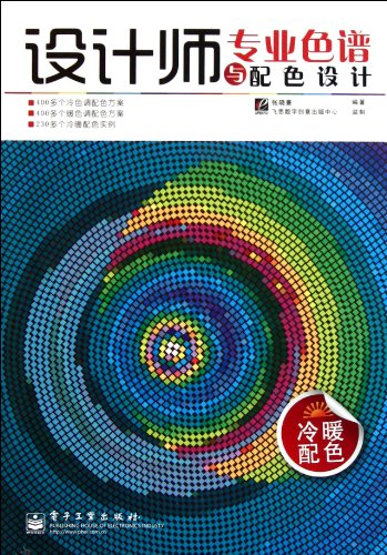 Warm and Cold Color Scheme---Specialized Chromatogram and Color Schemes of Designers (Chinese Edition)