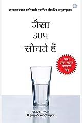 जैसा आप सोचते हैं | As You Think (Hindi Edition): आत्मबल प्रदान करने वाली सर्वाधिक लोकप्रिय उत्कृष्ट पुस्तक Kindle Edition