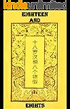 Eighteen and Eights: Internal Arts (Golden FLower Internal Arts Book 5)