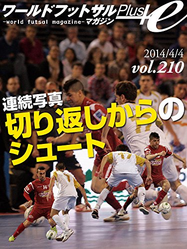 World Futsal Magazine Plus Vol210: Shot by two Lefty from the crosscut to take the reverse of the center of gravity of the defense (Japanese Edition)