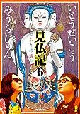 見仏記6 ぶらり旅篇<見仏記> (角川文庫)