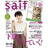 saita 2017年10月号 小さい表紙画像