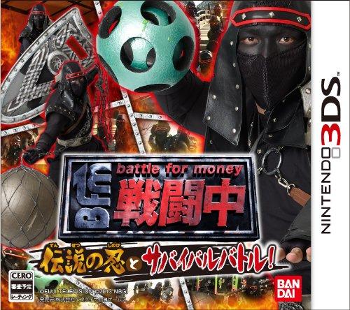 戦闘中 伝説の忍とサバイバルバトル!