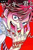 新装版 ヤンキー君とメガネちゃん(6) (講談社コミックス)