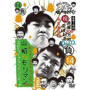 ダウンタウンのガキの使いやあらへんで!! (祝)通算300万枚突破記念DVD (14)