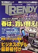 日経 TRENDY (トレンディ) 2008年 04月号 [雑誌]