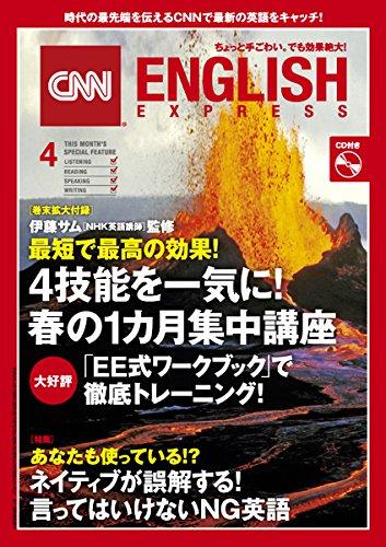 CNN ENGLISH EXPRESS (イングリッシュ・エクスプレス) 2018年 4月号