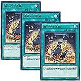 【 3枚セット 】遊戯王 日本語版 SHVI-JP065 海外未発売 儀式の下準備 (レア)