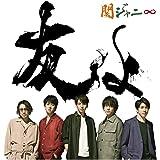 友よ (店舗限定盤) (CD+DVD) (特典映像:5人のドキュメント ぼちぼち大切な夜)