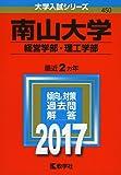 南山大学(経営学部・理工学部) (2017年版大学入試シリーズ)